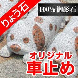 車止め 犬デザインシリーズ「ダルメシアン」 カーポートに!ダルメシアン101匹(101セット)完売記念!★高級みかげ石★ りょう石 100%御影石