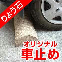 接着剤不要 車止め ブロック 薪デザイン 57cmタイプ(カーストッパー パーキングブロック タイヤ止め車輪止め 高級みかげ石)置くだけで設置OK カーポート りょう石