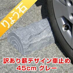 置くだけ簡単車止め 訳あり 100%高級みかげ石 グレー色 ブロック 薪デザイン(幅43cmタイプ)カーストッパー りょう石