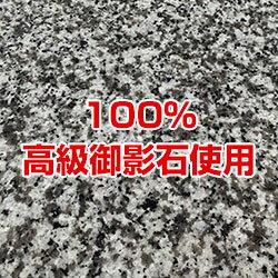 100%高級御影石使用