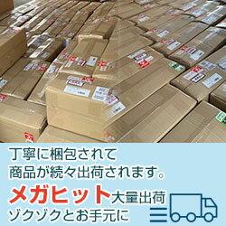 丁寧に梱包されて商品が続々出荷されます。メガヒット大量出荷ゾクゾクとお手元に