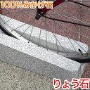 丸型キューブミドル(中型)タイプ 自転車スタンド 販売開始 高級みかげ石 おしゃれ 自転車 スタンド サイクルスタン…