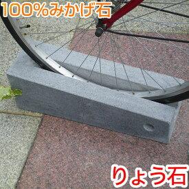 盗難防止キューブミドルタイプ 自転車スタンド 高級みかげ石 おしゃれ 自転車 スタンド サイクルスタンド バイシクルスタンド 自転車ストッパー りょう石 100%御影石 デザイン