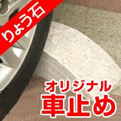 車止め カーストッパー ガレージ 切り株年輪車止め 45cmタイプ 高級みかげ石 りょう石
