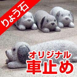 車止め かわいい「犬」デザイン(幅45cmタイプ)選べる4色 ペット 高級みかげ石 送料無料 りょう石