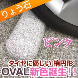 タイヤに優しい楕円形OVAL新色ピンク誕生
