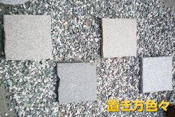四角飛び石・ステップストーンミニ(小)タイプ敷石踏み石庭石飛石高級みかげ石りょう石