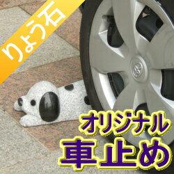 車止め 10周年企画 犬デザインシリーズ「ダルメシアン」送料無料 カーポート カーストッパー 高級みかげ石 りょう石