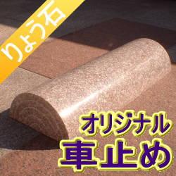 高級御影石 車止め ピカピカ薪デザイン57cm 色鮮やか 駐車場 高級みかげ石 りょう石