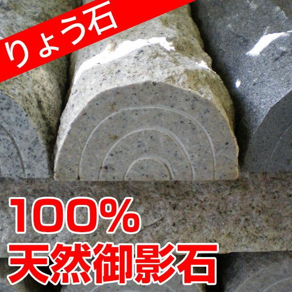 車止め 10周年企画 訳あり アウトレット 高級みかげ石 薪デザイン(幅43cmタイプ)カーストッパー りょう石