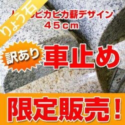 訳ありアウトレット車止め・カーストッパー ピカピカ薪デザイン43cm(白・ベージュ・ピンク)【高級みかげ石】 りょう石