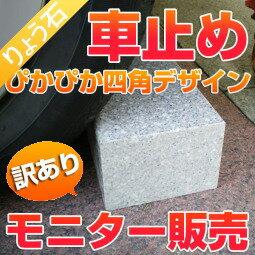 車止め 訳あり 接着剤不要 二面磨き車止め(幅45センチタイプ)カーストッパー パーキング 高級みかげ石 りょう石