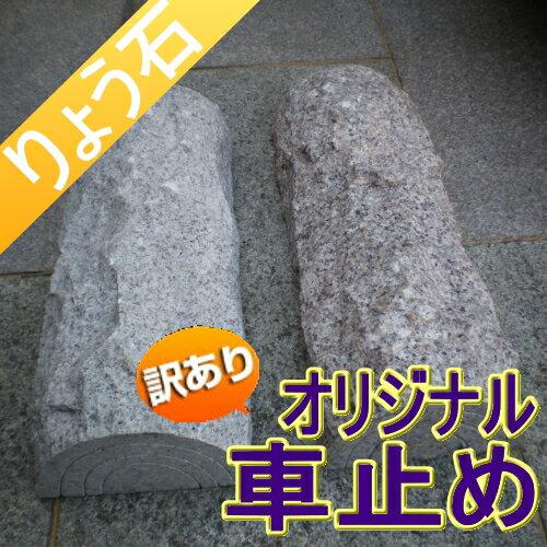 車止め 訳あり Outlet ブロック 高級みかげ石 特大サイズ 薪デザイン(幅58cmタイプ)りょう石
