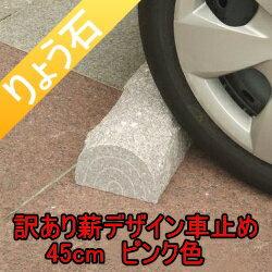 車止め 訳あり アウトレット ピンク色 高級みかげ石 薪デザイン(幅43cmタイプ) カーストッパー2本1組販売 りょう石