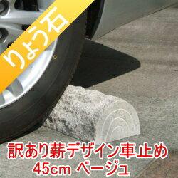 車止め 訳あり アウトレット ベージュ色 高級みかげ石 薪デザイン(幅43cmタイプ) カーストッパー 2本1組販売 りょう石