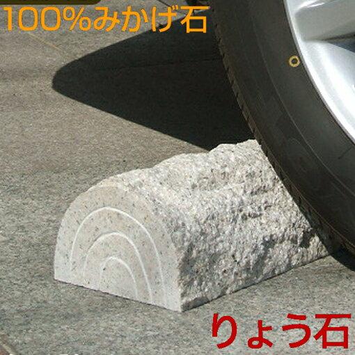 車止め 薪デザイン(幅43cmタイプ)接着剤不要 工事不要 置くだけ簡単 カーポート 高級みかげ石 りょう石 100%御影石