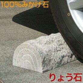 車止め 薪デザイン(幅43cmタイプ)接着剤不要 工事不要 置くだけ簡単 カーポート 高級みかげ石 りょう石 100%御影石 2個セット