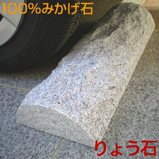 車止め 薪デザイン 幅57cmタイプ カーストッパー 高級みかげ石 りょう石 100%御影石