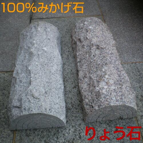 車止め 訳あり Outlet ブロック 高級みかげ石 特大サイズ 薪デザイン(幅58cmタイプ)りょう石 100%御影石