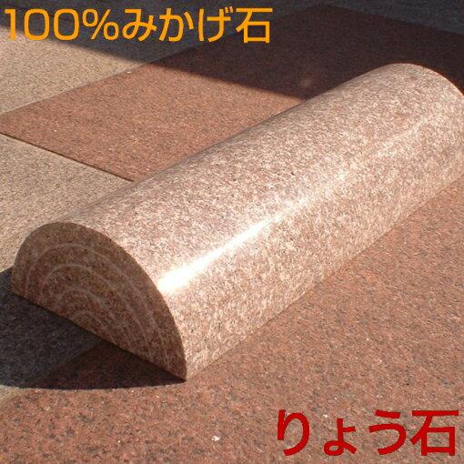 高級御影石 車止め ピカピカ薪デザイン57cm 色鮮やか 駐車場 高級みかげ石 りょう石 100%御影石