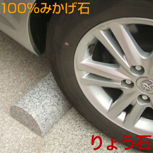車止め カーストッパー ピカピカ薪デザイン45cm(白・ベージュ・ピンク)【高級みかげ石】りょう石 100%御影石