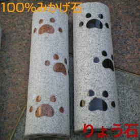 車止め 肉球もよう(2本1組)カーストッパー ペット 高級みかげ石 りょう石 100%御影石 置くだけ簡単 おしゃれ 2個セット デザイン