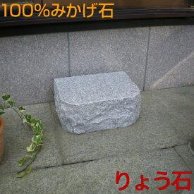 縁台・割り肌仕上げ★沓脱石 ミニタイプ くつぬぎいし 踏石 高級みかげ石★ りょう石 100%御影石