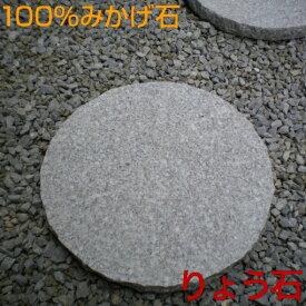 小叩き仕上げ飛び石・ステップストーン(ピンク) 敷石 踏み石 庭石 飛石 高級みかげ石  りょう石 100%御影石