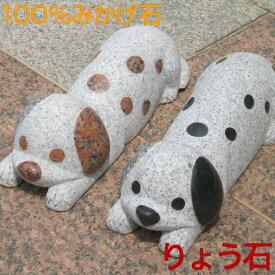 車止め 犬デザインシリーズ「ダルメシアン」 カーポート カーストッパー 高級みかげ石 りょう石 100%御影石 置くだけ簡単 おしゃれ 2個セット デザイン