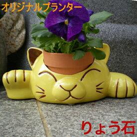 オリジナル コーナー招き猫プランター 陶磁器 動物プランター ネコプランター アニマルプランター 植木鉢 テラコッタ ガーデニング りょう石 100%御影石
