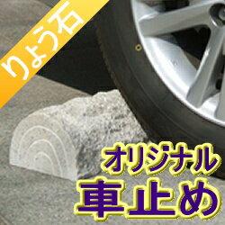 車止め 高級御影石 ブロック 薪デザイン(幅43cmタイプ)カーストッパー りょう石