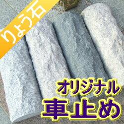 車止め 10周年企画 薪デザイン(幅57cmタイプ)カーストッパー 高級みかげ石 りょう石