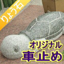 車止め カーストッパー かわいいかめタイプ(2本1組)高級みかげ石 りょう石