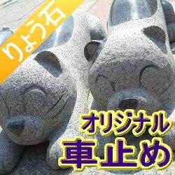 車止め かわいい猫(幅45CMタイプ)接着剤不要 工事不要 置くだけの簡単設置 カーストッパー 車輪止め カーポート 高級みかげ石 りょう石