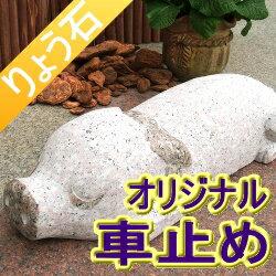 車止め【高級みかげ石】仔豚 こぶた 子ブタ(2本1組) カーポート りょう石