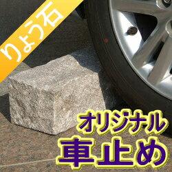 小サイズ(幅45cm)接着剤不要の「車止め」切り出し四角デザイン 車輪止めカーストッパー パーキングブロック タイヤストッパー カーポート 高級みかげ石 りょう石