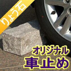 大サイズ(幅57cm)接着剤不要の「車止め」切り出し四角デザイン 車輪止め カーブロック パーキングブロック カーポート 高級みかげ石 りょう石