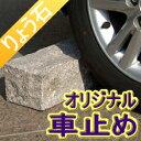 車止め 大サイズ(幅57cm)接着剤不要 切り出し四角デザイン 車輪止め カーブロック パーキング ブロック カーポート 高級みかげ石 りょう石