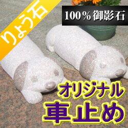 車止め「大きなふせ犬」ピンクタイプ カーポート 高級みかげ石 りょう石