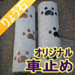車止め 肉球もよう(2本1組・送料無料)カーストッパー ペット 高級みかげ石 りょう石