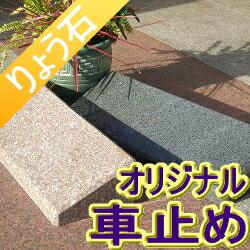 車止め 台形デザイン(50cm) 置くだけ簡単 接着剤不要 工事不要 カーポート 高級みかげ石 りょう石