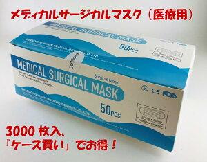 メディカル マスク サージカル マスク 違い