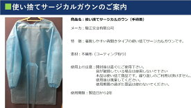 サージカルガウン 手術服『100枚入、箱買えでお得!』