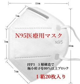 マスク 楽天 n95 【楽天市場】(送料無料)N95マスク20枚入り YAMAMOTO7500(山本光学)pm2.5対応!感染予防、大気汚染、ウイルス対策に。(ヤマテツ楽天市場店)