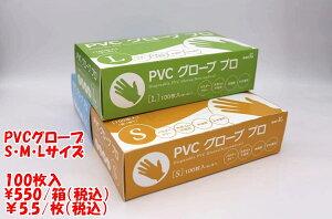 使い捨て PVC手袋  PVCグロープ プラスチック手袋 介護用 おむつとりかえ タッチパネル対応 ゴム ぴったり100枚入