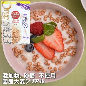 国産大麦100% 大麦シリアル3.3 (35g×3袋)×4個入りお試し12日分【送料無料】ダイエット 腸活 健康 麦 シリアル グラノーラ 無添加 スーパーフード