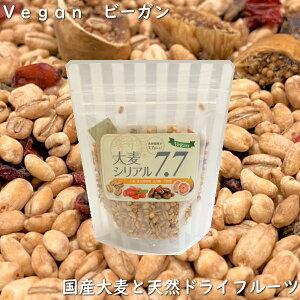 【 Vegan ビーガン 】Orge 大麦シリアル7.7 80g 添加物不使用 14袋入り (約30日分)【 送料無料 】 腸活 健康 無添加 グラノーラ スーパーフード 【選べるおまけつき】