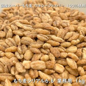Orge もち麦シリアル6.6 業務用 1kg 高 β-グルカン もち性大麦品種 ワキシーファイバー 100% 使用 国産 大麦 もち麦 業務用 シリアル 無添加 グラノーラ スーパーフード スーパー大麦