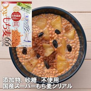 もち麦シリアル6.6 10個入りケース 国産 もち麦 無添加 グラノーラ シリアル 腸活 健康 大麦 スーパーもち麦【選べるおまけつき】