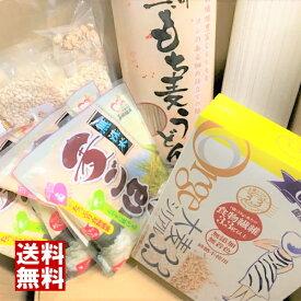 【 同梱送料無料 】 麦ごはん 味くらべセット パート3 大麦 麦ごはん 麦ご飯 麦 麦飯
